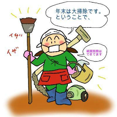 お掃除準備中.jpg