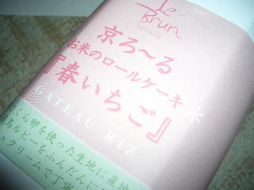 お米のロールケーキ.JPG