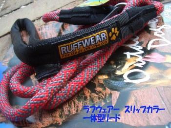 Ruffwear .JPG
