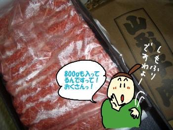 肩ロース800g.JPG