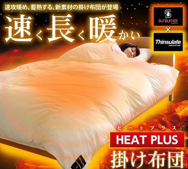 吸湿発熱布団2
