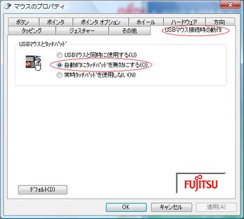 USBマウス接続時にタッチパッドを無効にする。