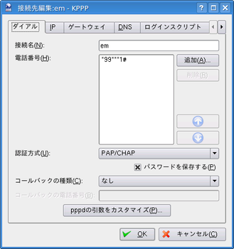 Linuxイーモバイル接続方法