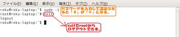 sudo -i でroot認証