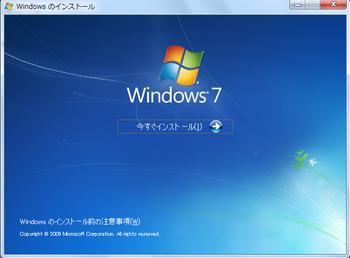 Windows7RCインストール