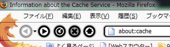 Firefox(火狐)でキャッシュファイルを見る方法