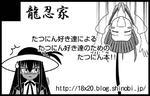 龍忍家サークルカット