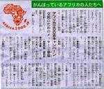 20080111asahishogakusei.jpg