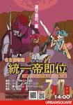 20110717_poster.jpg
