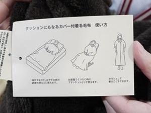 無印良品 毛布 シングル - 江東区