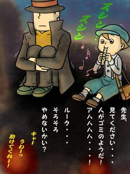 レイトン教授と魔神の笛