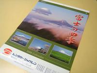富士の四季カレンダー