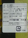 味噌マドレーヌ2