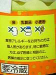 米粉ショートケーキ2