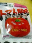 トマト昆布