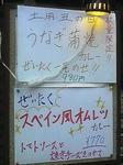 うなぎ蒲焼カレー