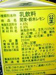 レモン牛乳2