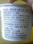 青汁ヨーグルト3