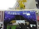 アラビア語料理店