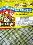 ドーナッツグミ2