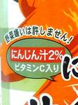 にんじんサイダー3