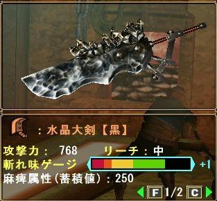水晶大剣【黒】