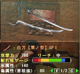 白刀【零ノ型】