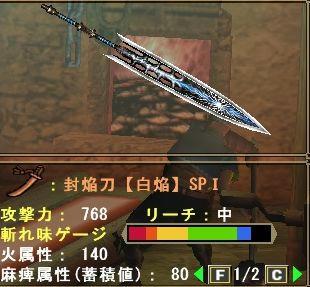 封焔刀【白焔】