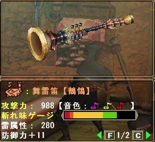 舞雷笛【鶺鴒】