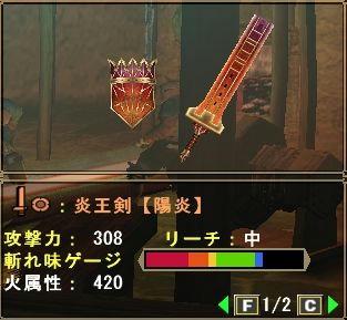 炎王剣【陽炎】