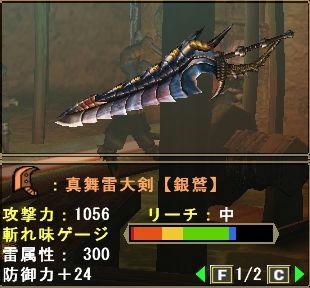 真舞雷大剣【銀鷲】