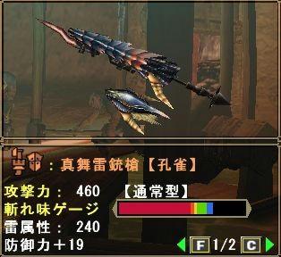 真舞雷銃槍【孔雀】