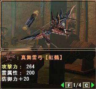 真舞雷弓【紅鶴】