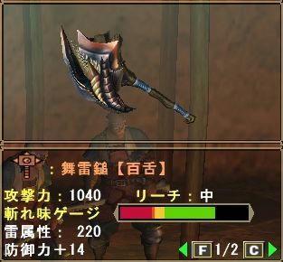 舞雷鎚【百舌】
