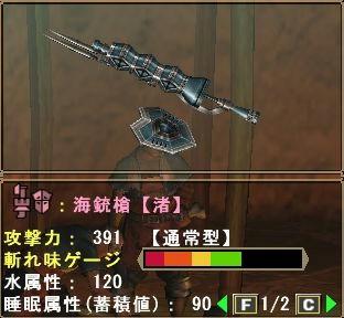 海銃槍【渚】
