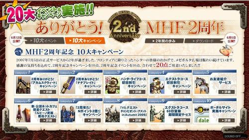 20大イベント&キャンペーン