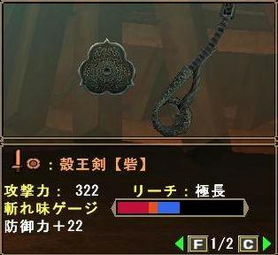 殻王剣【砦】