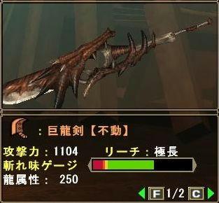 巨龍剣【不動】