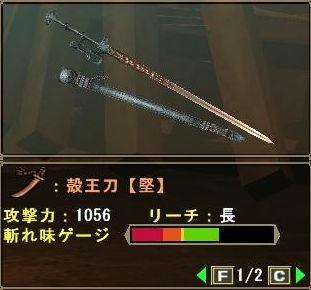 殻王刀【堅】