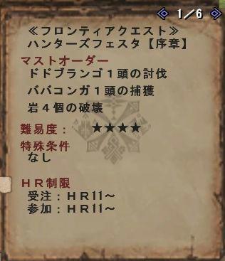 ハンターズフェスタ【序章】