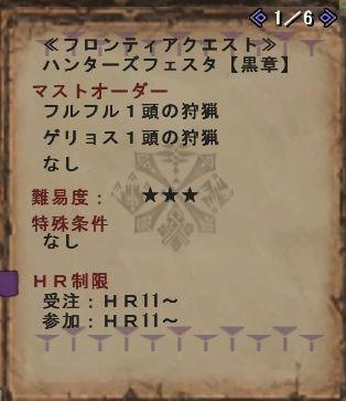 ハンターズフェスタ【黒章】