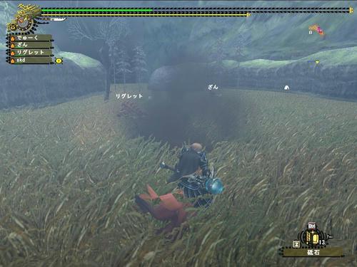 草原の横撃ちは危険