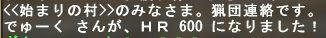 HR600