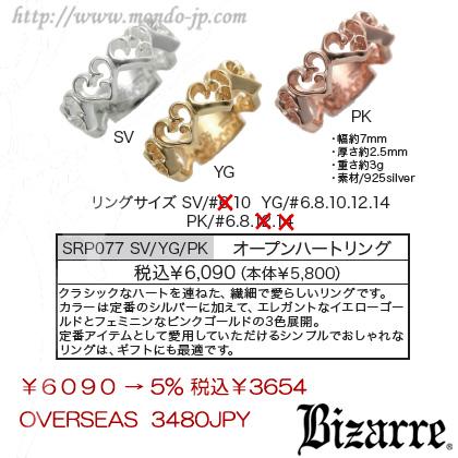 Bizarre ビザール シルバーアクセサリー メンズ レディース ユニセックス ドメスティック ブランド 東京