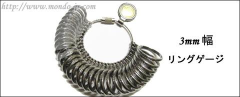 3mm幅,リングゲージ,指輪,サイズ,測る,計測