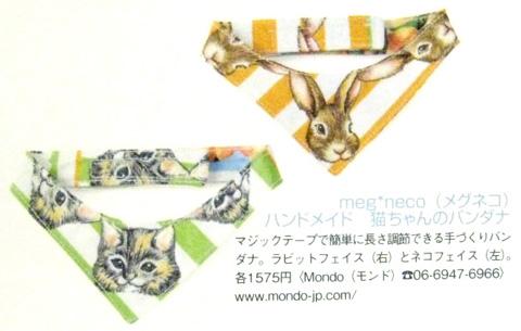 meg*neco,メグネコ,猫用品,ハンドメイド,Neko Mon,ネコモン,Mondo,モンド
