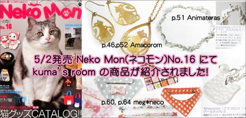 Neko Mon,ネコモン,meg*neco,Amacorom,Animateras,アクセサリー,Mondo,モンド