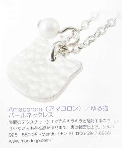 Neko Mon,ネコモン,p.46,Amacorom,アクセサリー,Mondo,モンド