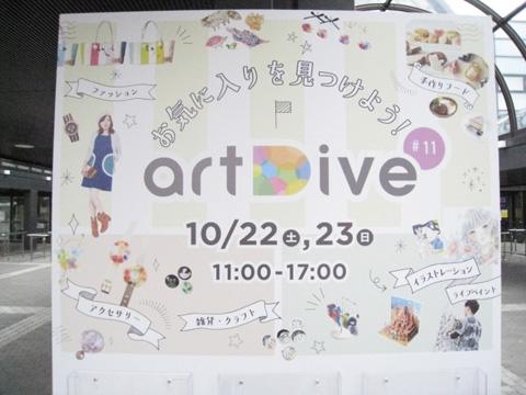 artDive,アートダイブ, 2016/10/22-23