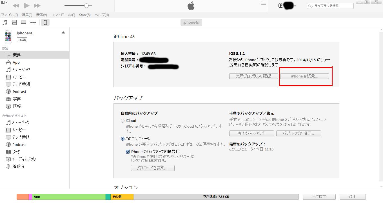itunes概要管理画面の赤丸の部分が「iphoneを復元」するボタン